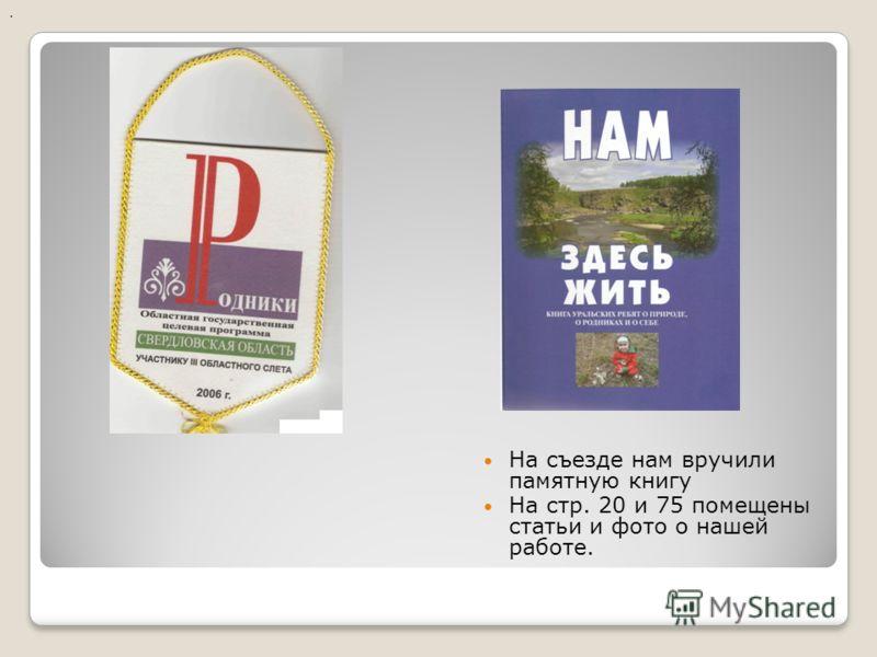 На съезде нам вручили памятную книгу На стр. 20 и 75 помещены статьи и фото о нашей работе..
