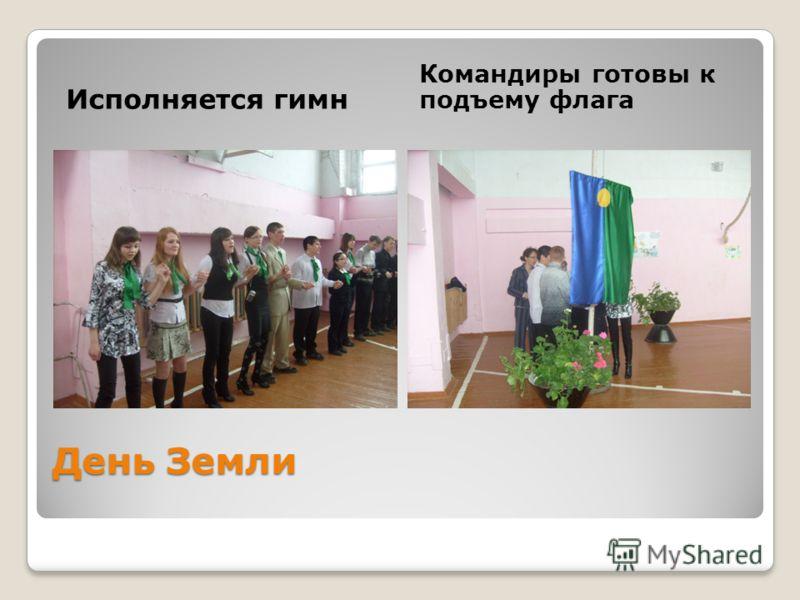 День Земли Исполняется гимн Командиры готовы к подъему флага