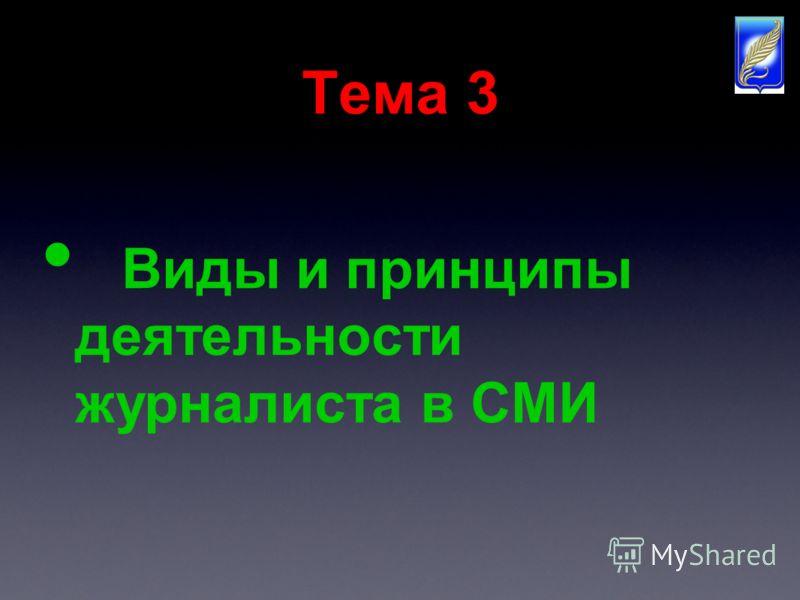 Тема 3 Виды и принципы деятельности журналиста в СМИ