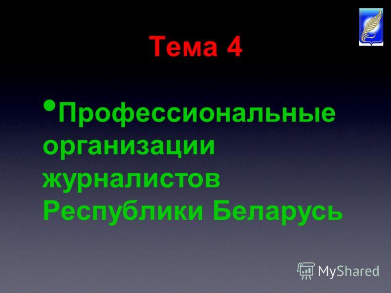 Тема 4 Профессиональные организации журналистов Республики Беларусь