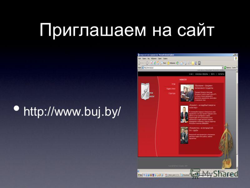 Приглашаем на сайт http://www.buj.by/