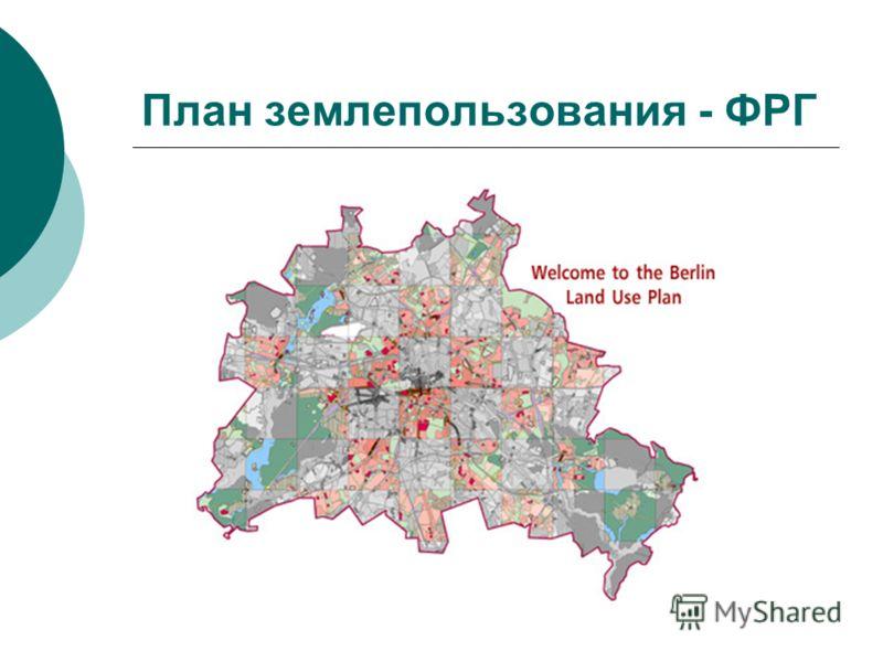 План землепользования - ФРГ