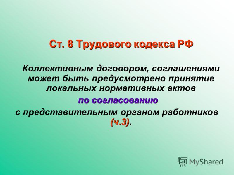 Ст. 8 Трудового кодекса РФ Коллективным договором, соглашениями может быть предусмотрено принятие локальных нормативных актов по согласованию (ч.3). с представительным органом работников (ч.3).
