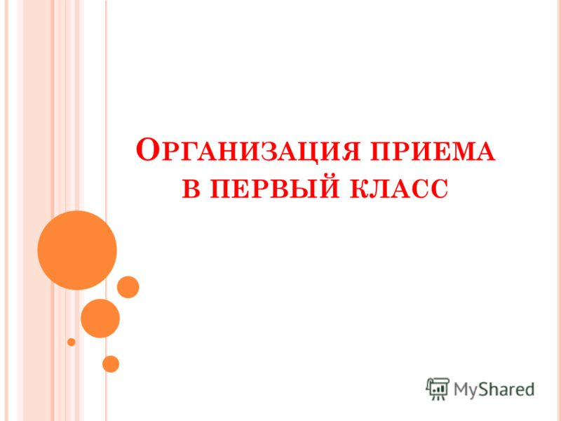 О РГАНИЗАЦИЯ ПРИЕМА В ПЕРВЫЙ КЛАСС