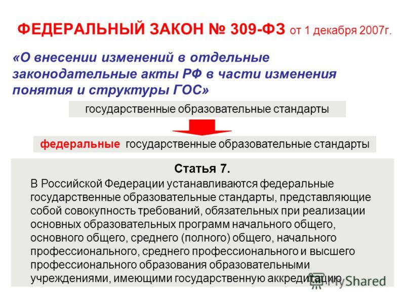 . ФЕДЕРАЛЬНЫЙ ЗАКОН 309-ФЗ от 1 декабря 2007г. Статья 7. В Российской Федерации устанавливаются федеральные государственные образовательные стандарты, представляющие собой совокупность требований, обязательных при реализации основных образовательных