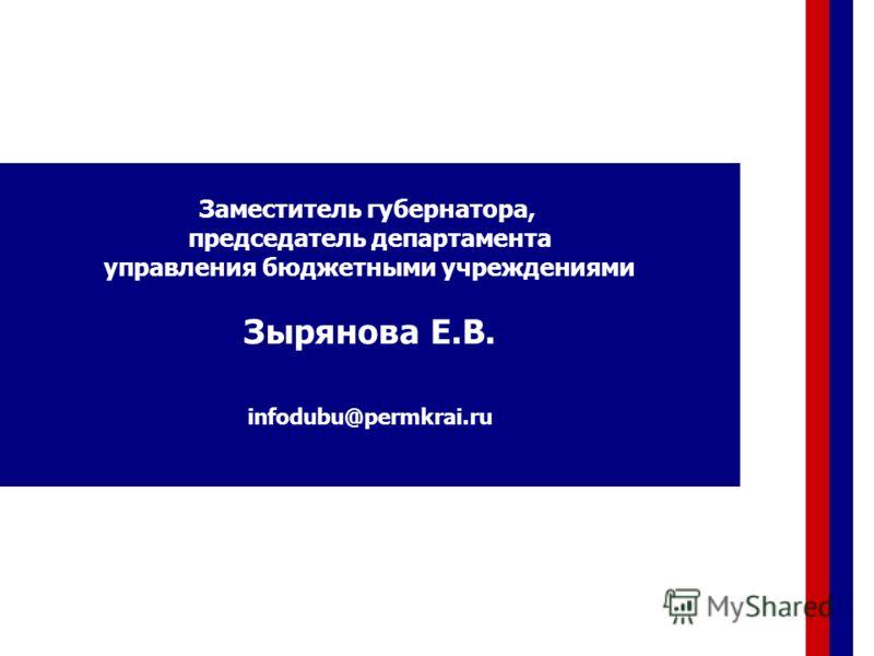 Заместитель губернатора, председатель департамента управления бюджетными учреждениями Зырянова Е.В. infodubu@permkrai.ru