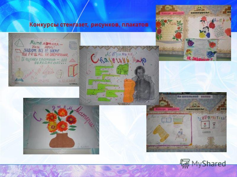 Конкурсы стенгазет, рисунков, плакатов