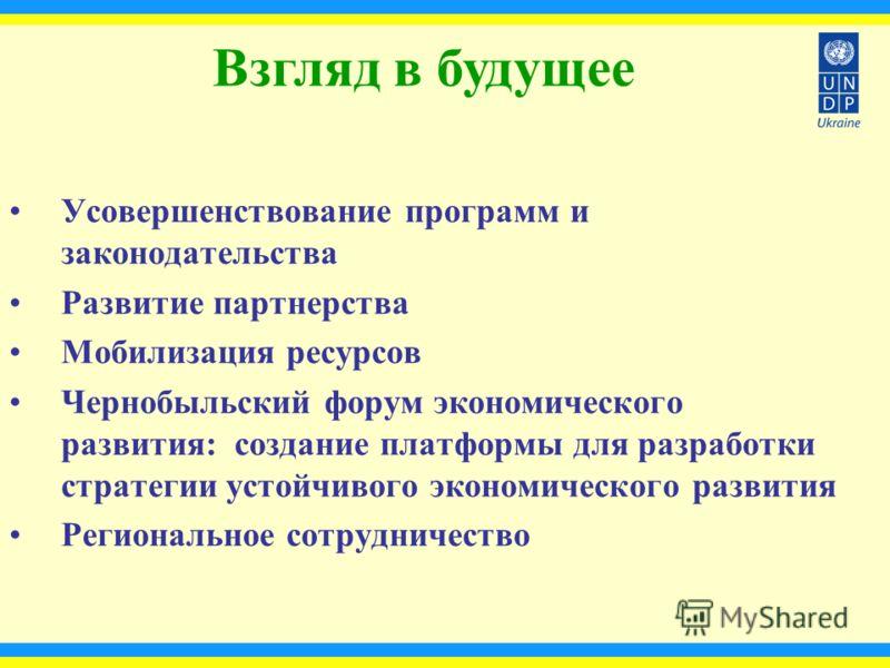Усовершенствование программ и законодательства Развитие партнерства Мобилизация ресурсов Чернобыльский форум экономического развития: создание платформы для разработки стратегии устойчивого экономического развития Региональное сотрудничество Взгляд в