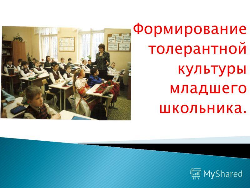 Формирование толерантной культуры младшего школьника.