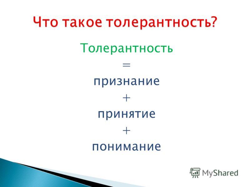 Толерантность = признание + принятие + понимание