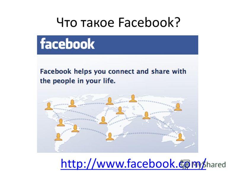 http://www.facebook.com/ Что такое Facebook?