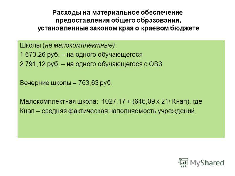 Расходы на материальное обеспечение предоставления общего образования, установленные законом края о краевом бюджете Школы (не малокомплектные) : 1 673,26 руб. – на одного обучающегося 2 791,12 руб. – на одного обучающегося с ОВЗ Вечерние школы – 763,