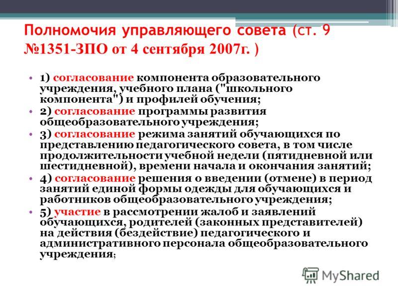 Полномочия управляющего совета (ст. 9 1351-ЗПО от 4 сентября 2007г. ) 1) согласование компонента образовательного учреждения, учебного плана (