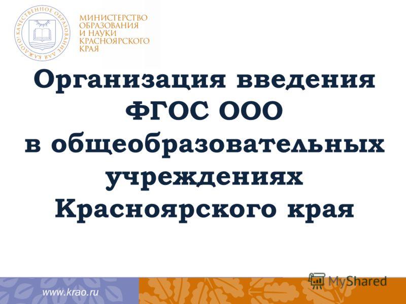 Организация введения ФГОС ООО в общеобразовательных учреждениях Красноярского края
