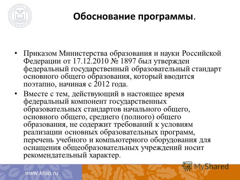 Обоснование программы. Приказом Министерства образования и науки Российской Федерации от 17.12.2010 1897 был утвержден федеральный государственный образовательный стандарт основного общего образования, который вводится поэтапно, начиная с 2012 года.