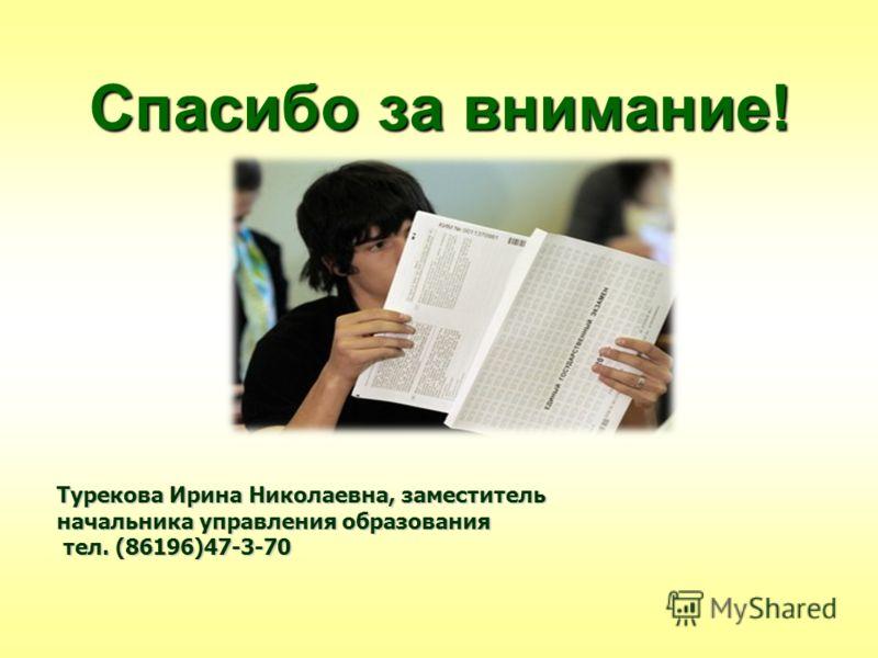 Спасибо за внимание! Турекова Ирина Николаевна, заместитель начальника управления образования тел. (86196)47-3-70