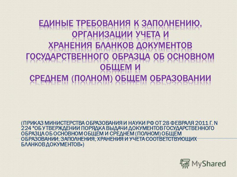 (ПРИКАЗ МИНИСТЕРСТВА ОБРАЗОВАНИЯ И НАУКИ РФ ОТ 28 ФЕВРАЛЯ 2011 Г. N 224