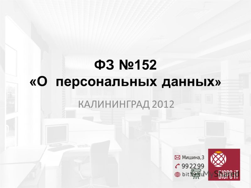 ФЗ 152 «О персональных данных » КАЛИНИНГРАД 2012