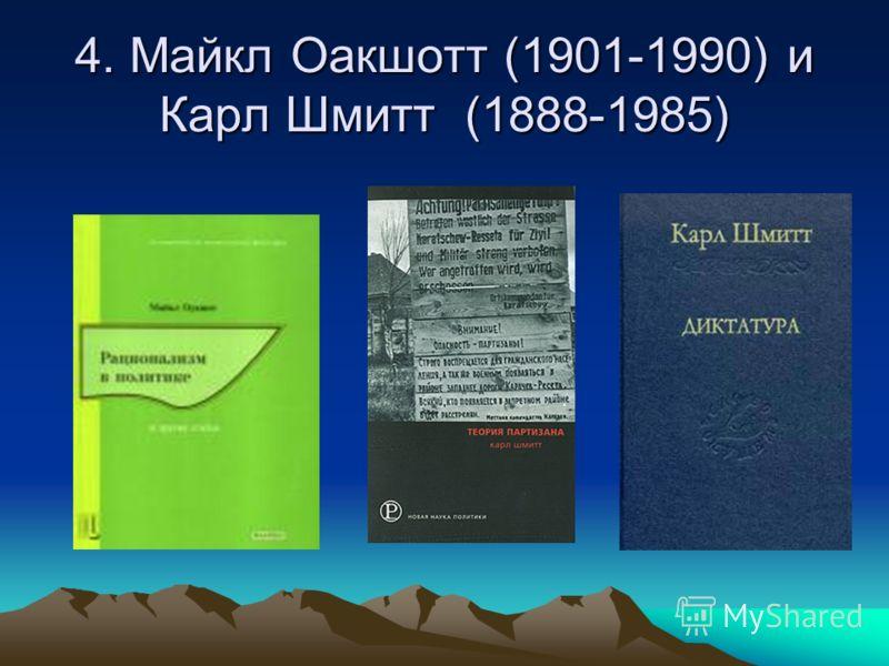 4. Майкл Оакшотт (1901-1990) и Карл Шмитт (1888-1985)