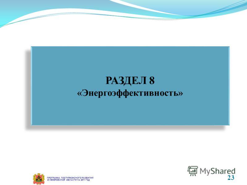 В КЕМЕРОВСКОЙ ОБЛАСТИ НА 2011 ГОД ПРОГРАММА ПОСТКРИЗИСНОГО РАЗВИТИЯ 23 РАЗДЕЛ 8 «Энергоэффективность» РАЗДЕЛ 8 «Энергоэффективность»