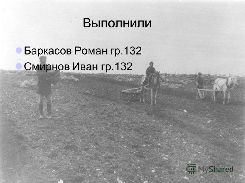 Выполнили Баркасов Роман гр.132 Смирнов Иван гр.132
