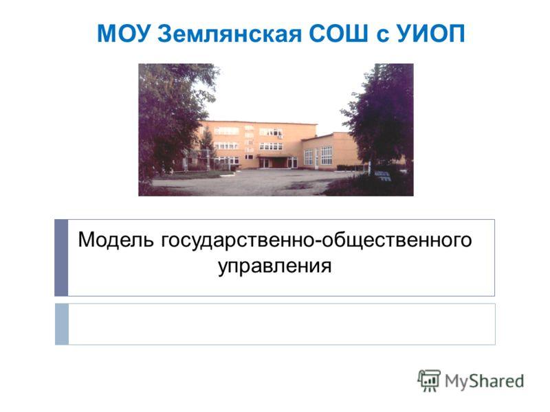 МОУ Землянская СОШ с УИОП Модель государственно-общественного управления