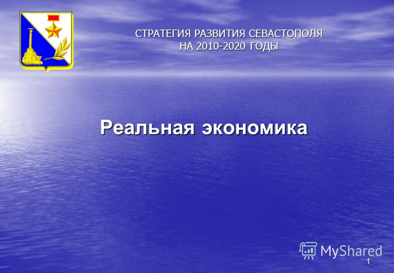 СЕВАСТОПОЛЬСЬКА МІСЬКА ДЕРЖАВНА АДМІНІСТРАЦІЯ ПЛАН ДІЙ НА 2007 РІК Стратегия развития Севастополя на 2010-2020 годы