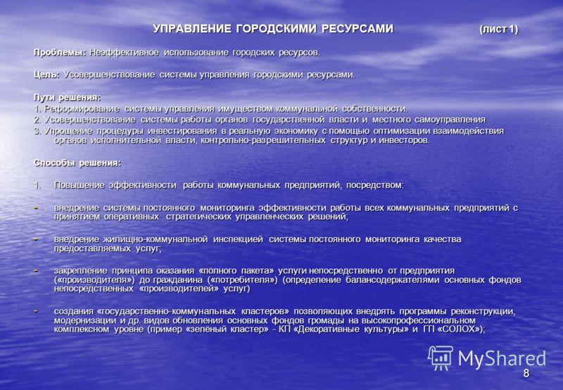 7 СТРАТЕГИЯ РАЗВИТИЯ СЕВАСТОПОЛЯ НА 2010-2020 ГОДЫ Инфраструктура жизнедеятельности