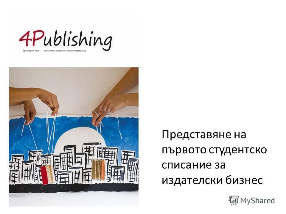 Представяне на първото студентско списание за издателски бизнес