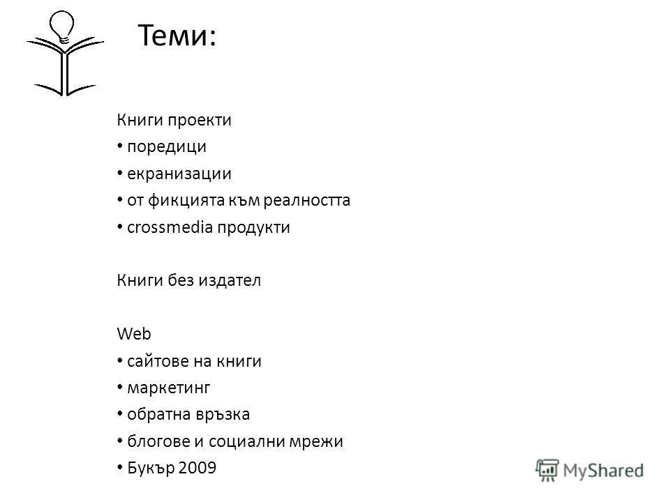 Теми: Книги проекти поредици екранизации от фикцията към реалността crossmedia продукти Книги без издател Web сайтове на книги маркетинг обратна връзка блогове и социални мрежи Букър 2009