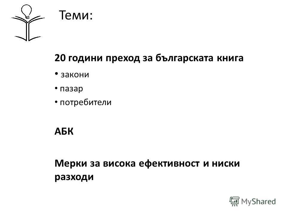 Теми: 20 години преход за българската книга закони пазар потребители АБК Мерки за висока ефективност и ниски разходи