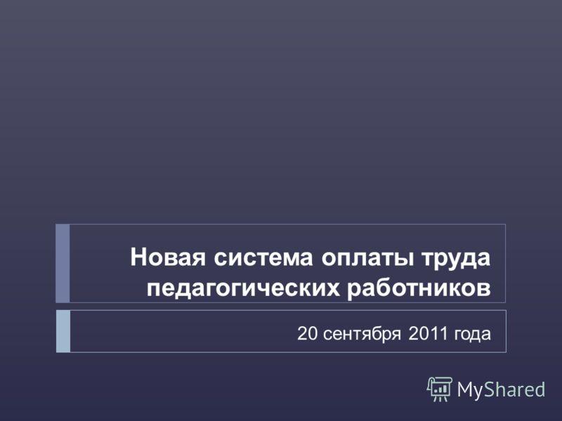 Новая система оплаты труда педагогических работников 20 сентября 2011 года