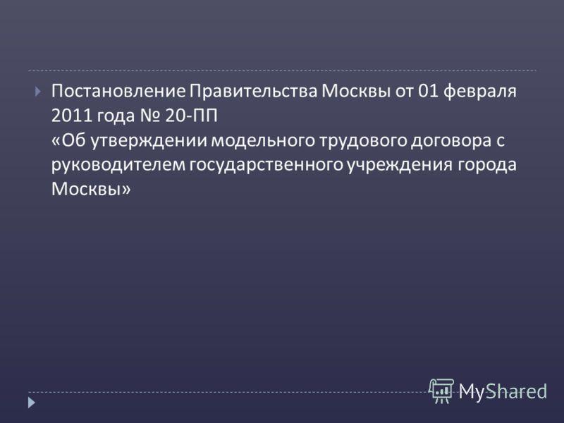 Постановление Правительства Москвы от 01 февраля 2011 года 20- ПП « Об утверждении модельного трудового договора с руководителем государственного учреждения города Москвы »