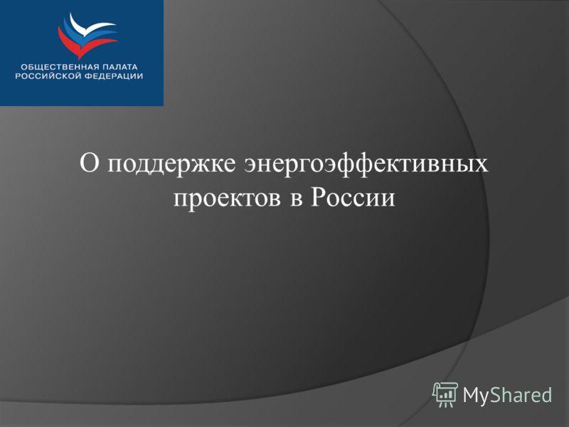 О поддержке энергоэффективных проектов в России