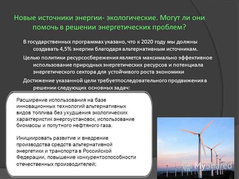 Новые источники энергии- экологические. Могут ли они помочь в решении энергетических проблем? В государственных программах указано, что к 2020 году мы должны создавать 4,5% энергии благодаря альтернативным источникам. Целью политики ресурсосбережения