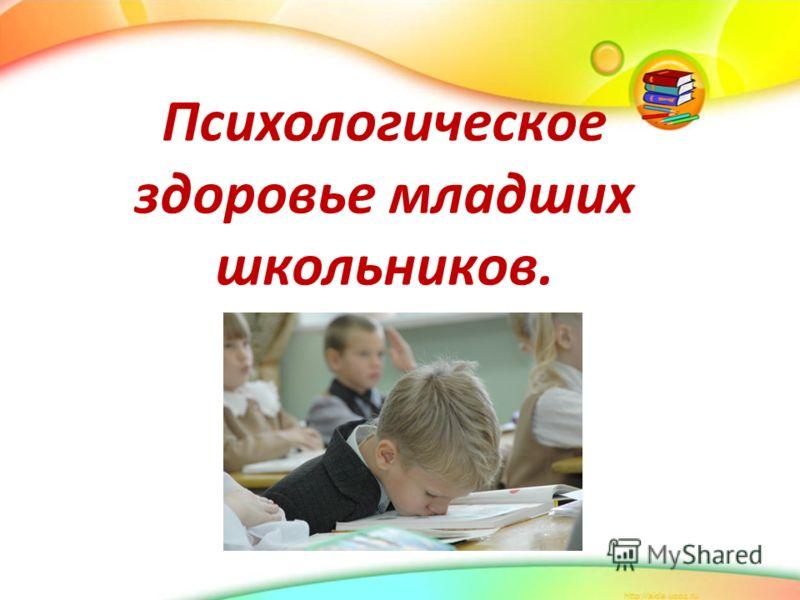 Психологическое здоровье младших школьников.