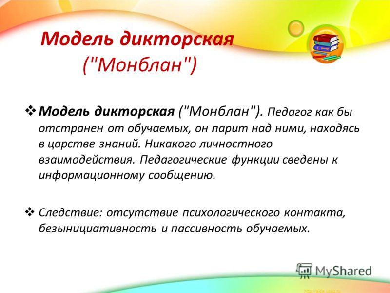Модель дикторская (