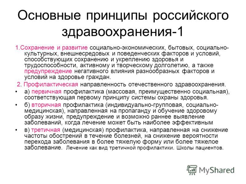 Основные принципы российского здравоохранения-1 1.Сохранение и развитие социально-экономических, бытовых, социально- культурных, внешнесредовых и поведенческих факторов и условий, способствующих сохранению и укреплению здоровья и трудоспособности, ак