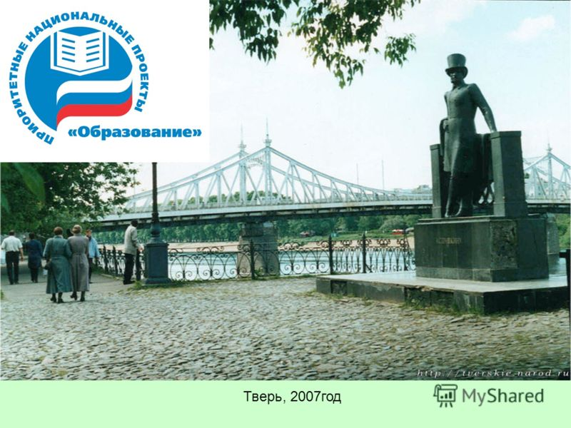 Тверь, 2007год