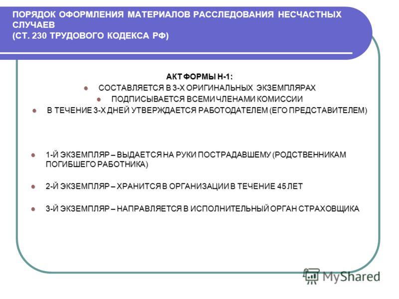 ПОРЯДОК ОФОРМЛЕНИЯ МАТЕРИАЛОВ РАССЛЕДОВАНИЯ НЕСЧАСТНЫХ СЛУЧАЕВ (СТ. 230 ТРУДОВОГО КОДЕКСА РФ) АКТ ФОРМЫ Н-1: СОСТАВЛЯЕТСЯ В 3-Х ОРИГИНАЛЬНЫХ ЭКЗЕМПЛЯРАХ СОСТАВЛЯЕТСЯ В 3-Х ОРИГИНАЛЬНЫХ ЭКЗЕМПЛЯРАХ ПОДПИСЫВАЕТСЯ ВСЕМИ ЧЛЕНАМИ КОМИССИИ ПОДПИСЫВАЕТСЯ ВС