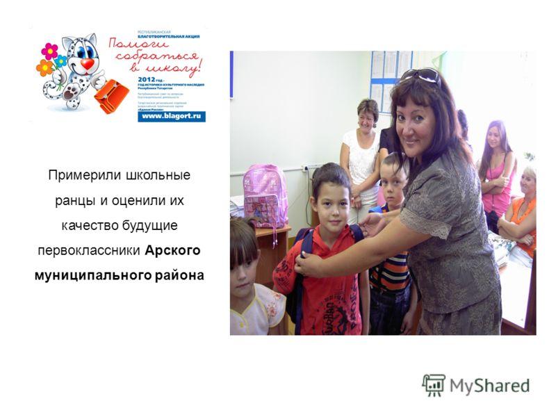 Примерили школьные ранцы и оценили их качество будущие первоклассники Арского муниципального района