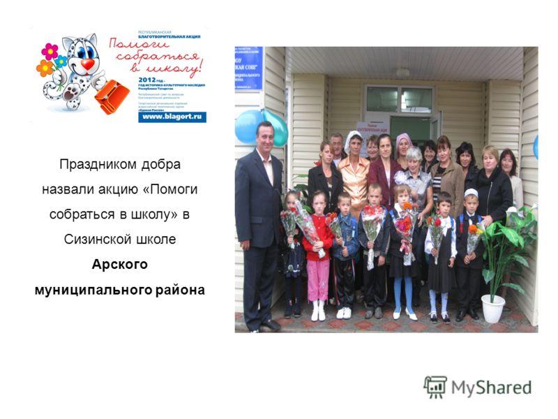 Праздником добра назвали акцию «Помоги собраться в школу» в Сизинской школе Арского муниципального района
