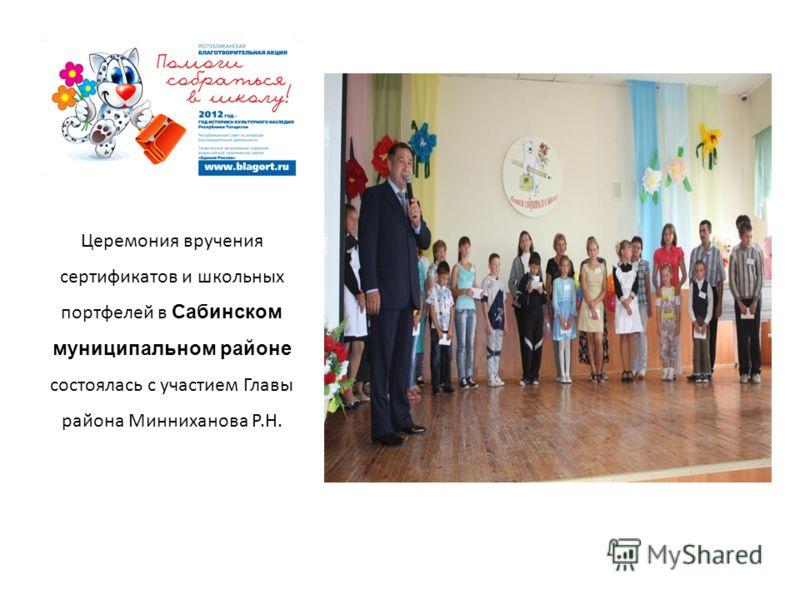 Церемония вручения сертификатов и школьных портфелей в Сабинском муниципальном районе состоялась с участием Главы района Минниханова Р.Н.