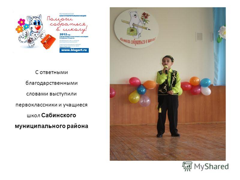 С ответными благодарственными словами выступили первоклассники и учащиеся школ Сабинского муниципального района