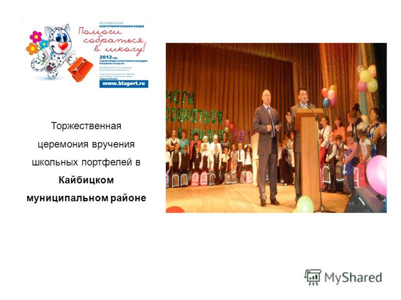 Торжественная церемония вручения школьных портфелей в Кайбицком муниципальном районе