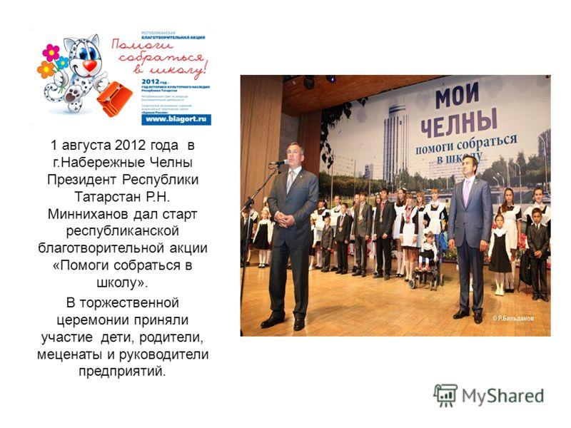 1 августа 2012 года в г.Набережные Челны Президент Республики Татарстан Р.Н. Минниханов дал старт республиканской благотворительной акции «Помоги собраться в школу». В торжественной церемонии приняли участие дети, родители, меценаты и руководители пр