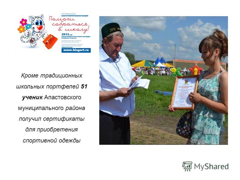 Кроме традиционных школьных портфелей 51 ученик Апастовского муниципального района получил сертификаты для приобретения спортивной одежды