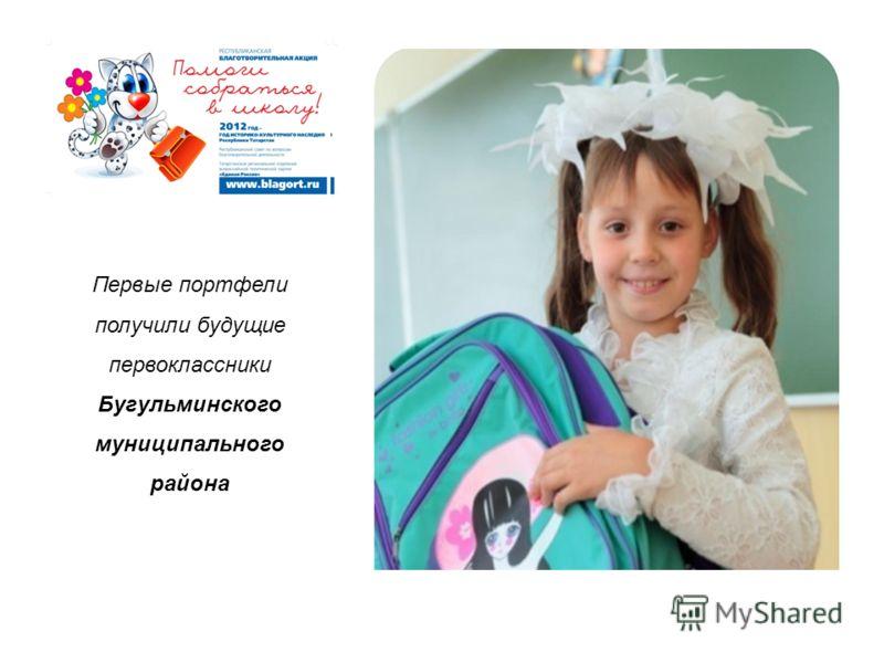 Первые портфели получили будущие первоклассники Бугульминского муниципального района