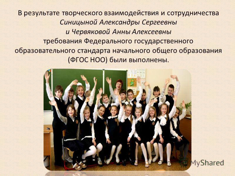 В результате творческого взаимодействия и сотрудничества Синицыной Александры Сергеевны и Червяковой Анны Алексеевны требования Федерального государственного образовательного стандарта начального общего образования (ФГОС НОО) были выполнены.