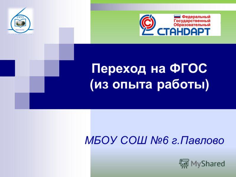 Переход на ФГОС (из опыта работы) МБОУ СОШ 6 г.Павлово